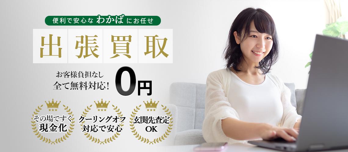出張査定 お客様負担なし全て無料対応!0円