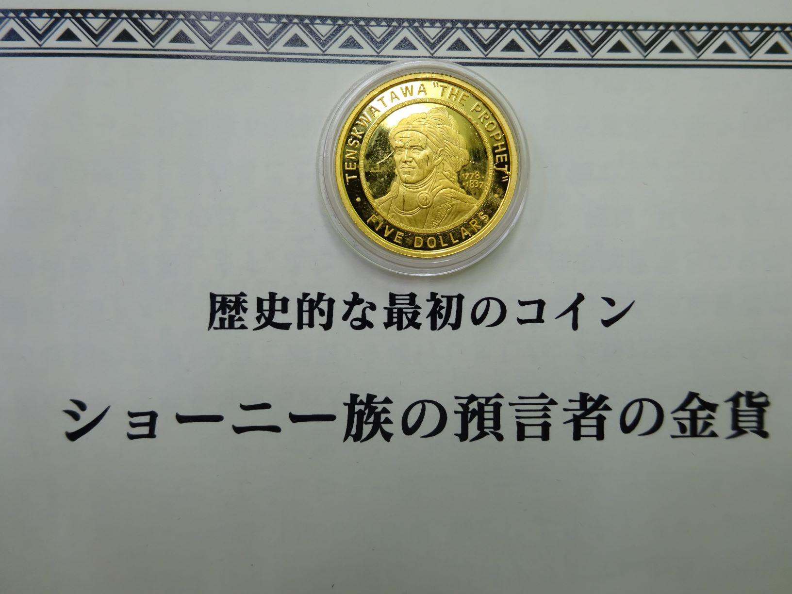 アメリカ金貨 ショーニー族の預言者の金貨