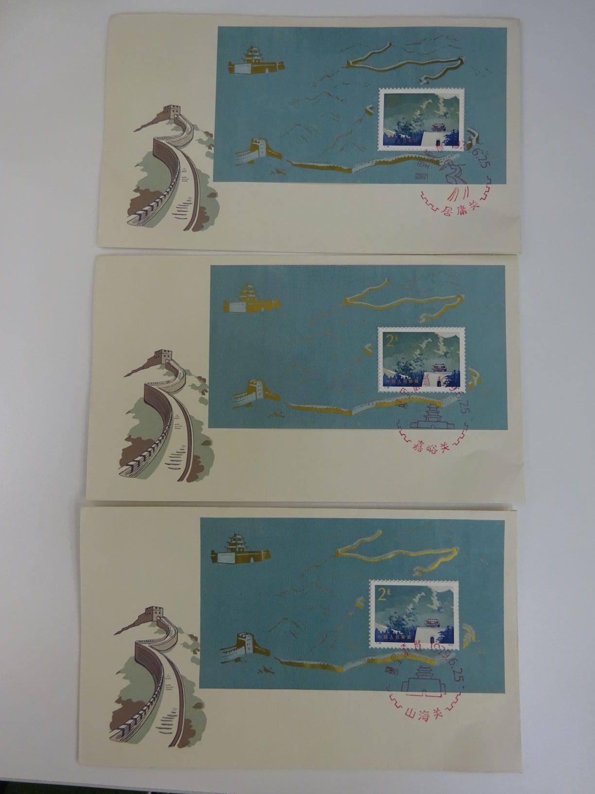 中国切手FDC 万里の長城